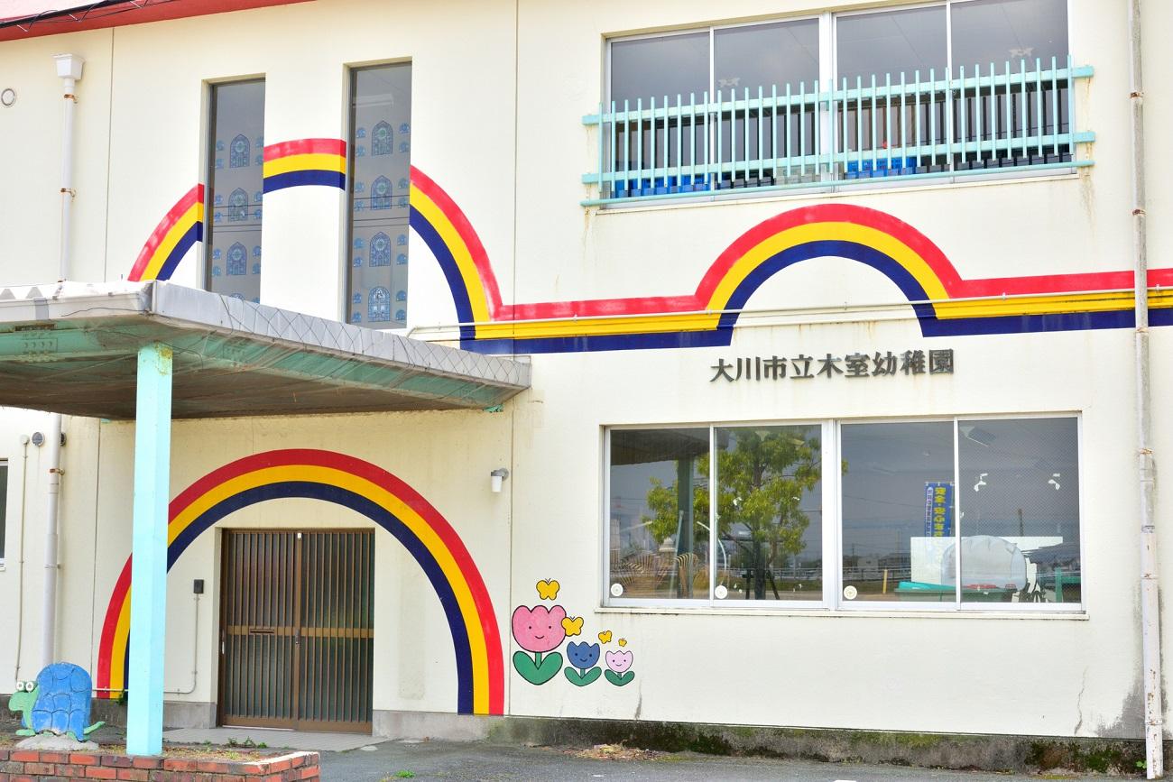 記事大川市立木室幼稚園 閉園のイメージ画像