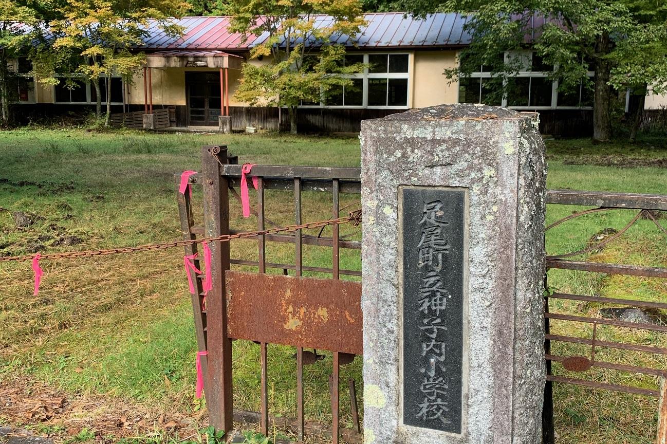 記事足尾町立神子内小学校 閉校のイメージ画像
