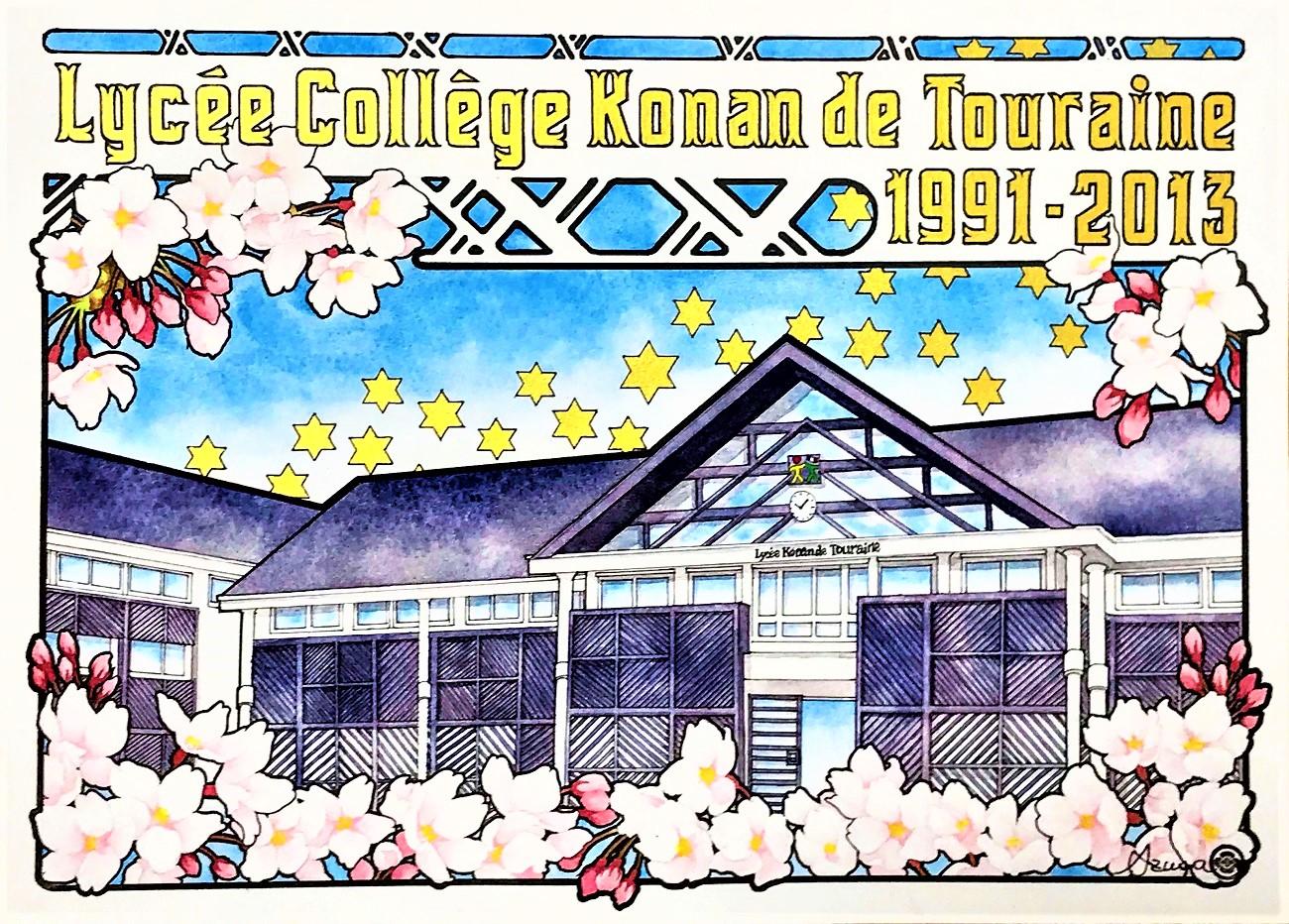 記事トゥレーヌ甲南学園 閉校のイメージ画像