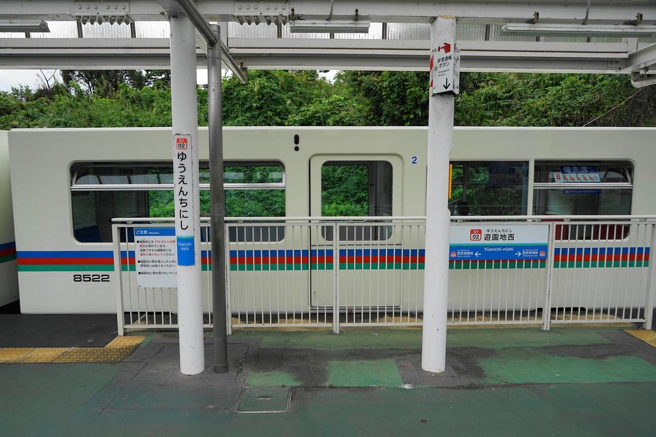 記事遊園地西駅 駅名改称のイメージ画像