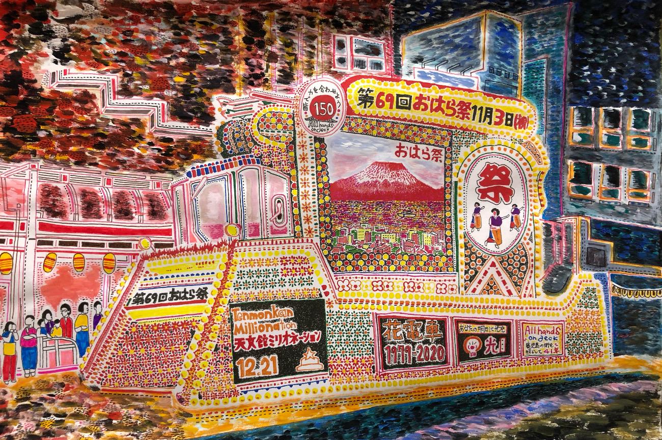 記事おはら祭 花電車 引退のイメージ画像