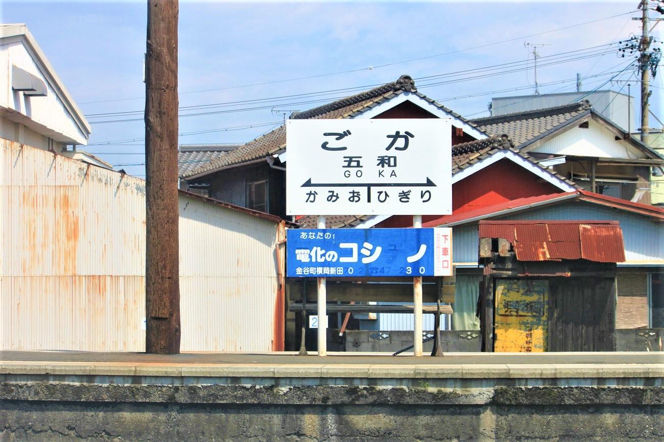 記事大井川鉄道 五和駅 駅名改称のイメージ画像