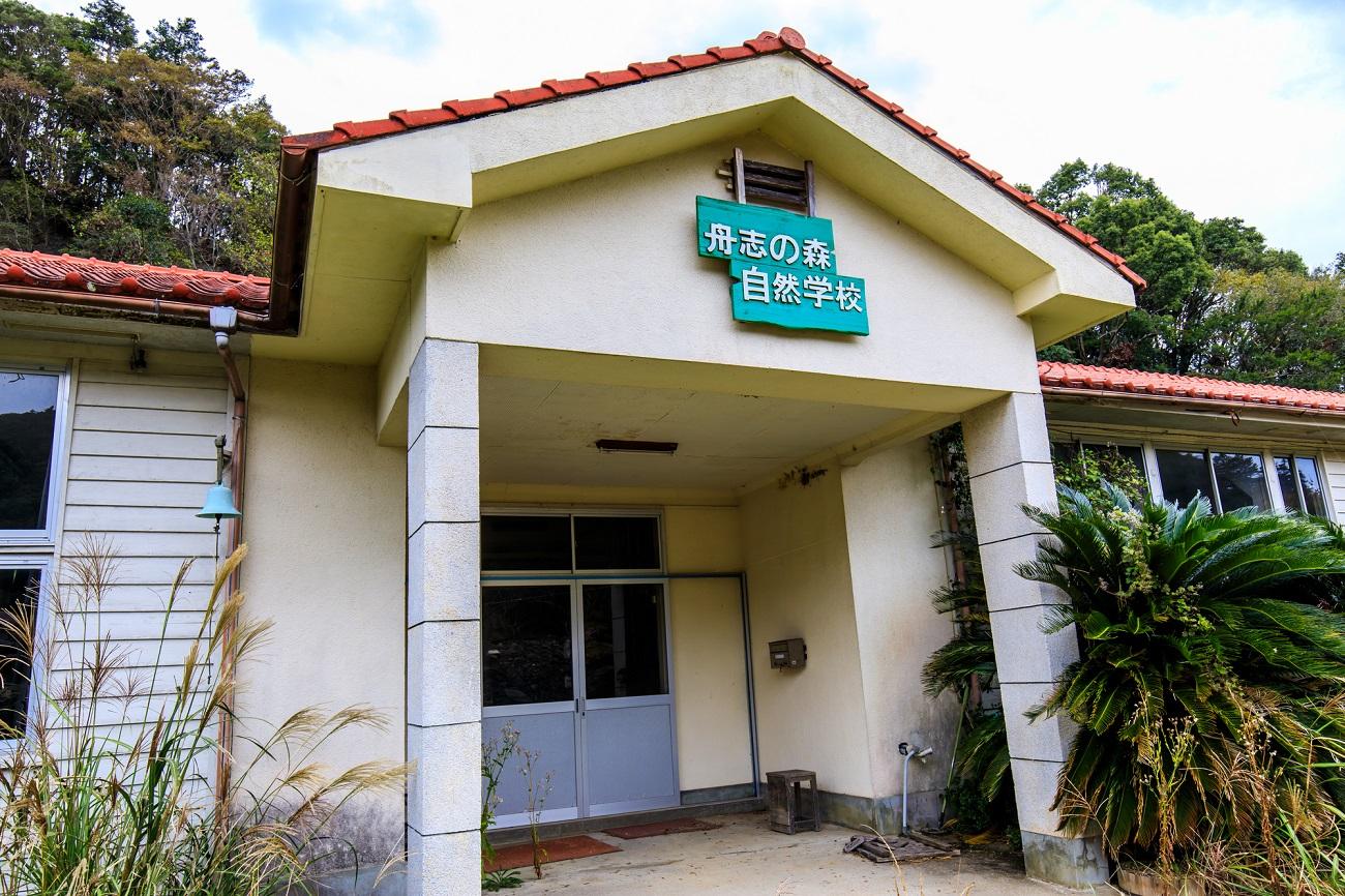 記事上対馬町立舟志小学校 閉校のイメージ画像