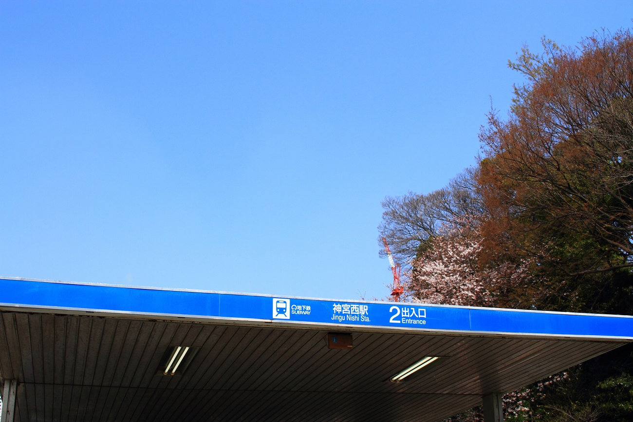 記事名城線 神宮西駅 名称変更のイメージ画像
