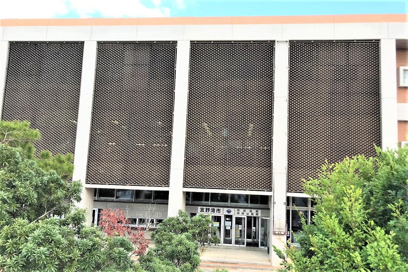 記事宜野湾市民会館 閉館/改修のイメージ画像