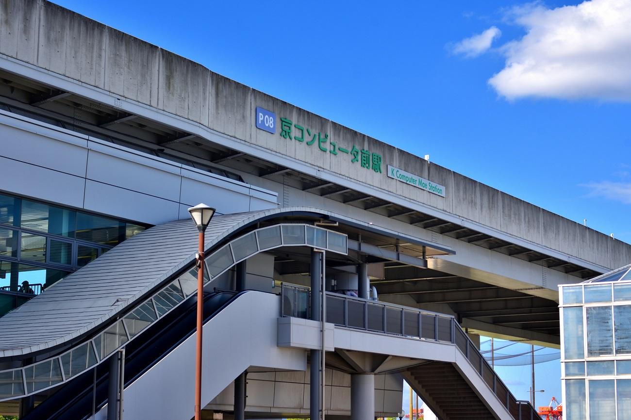 記事ポートライナー 京コンピュータ前駅 名称変更のイメージ画像