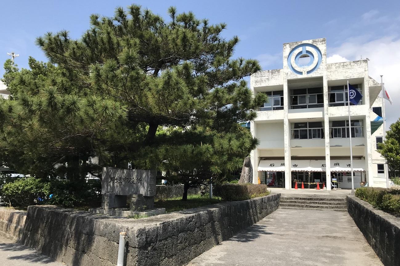 記事石垣市役所庁舎 移転/取壊のイメージ画像