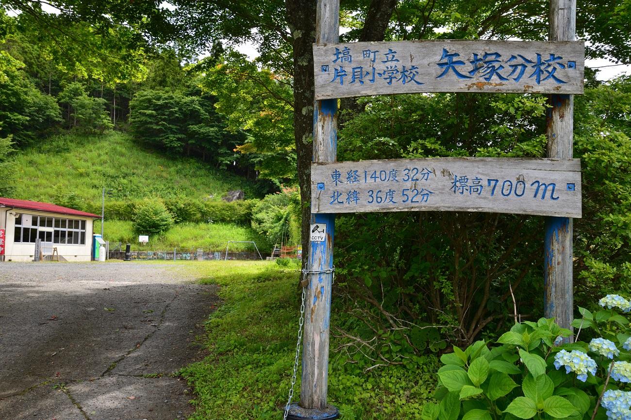 記事塙町立片貝小学校 矢塚分校 閉校のイメージ画像