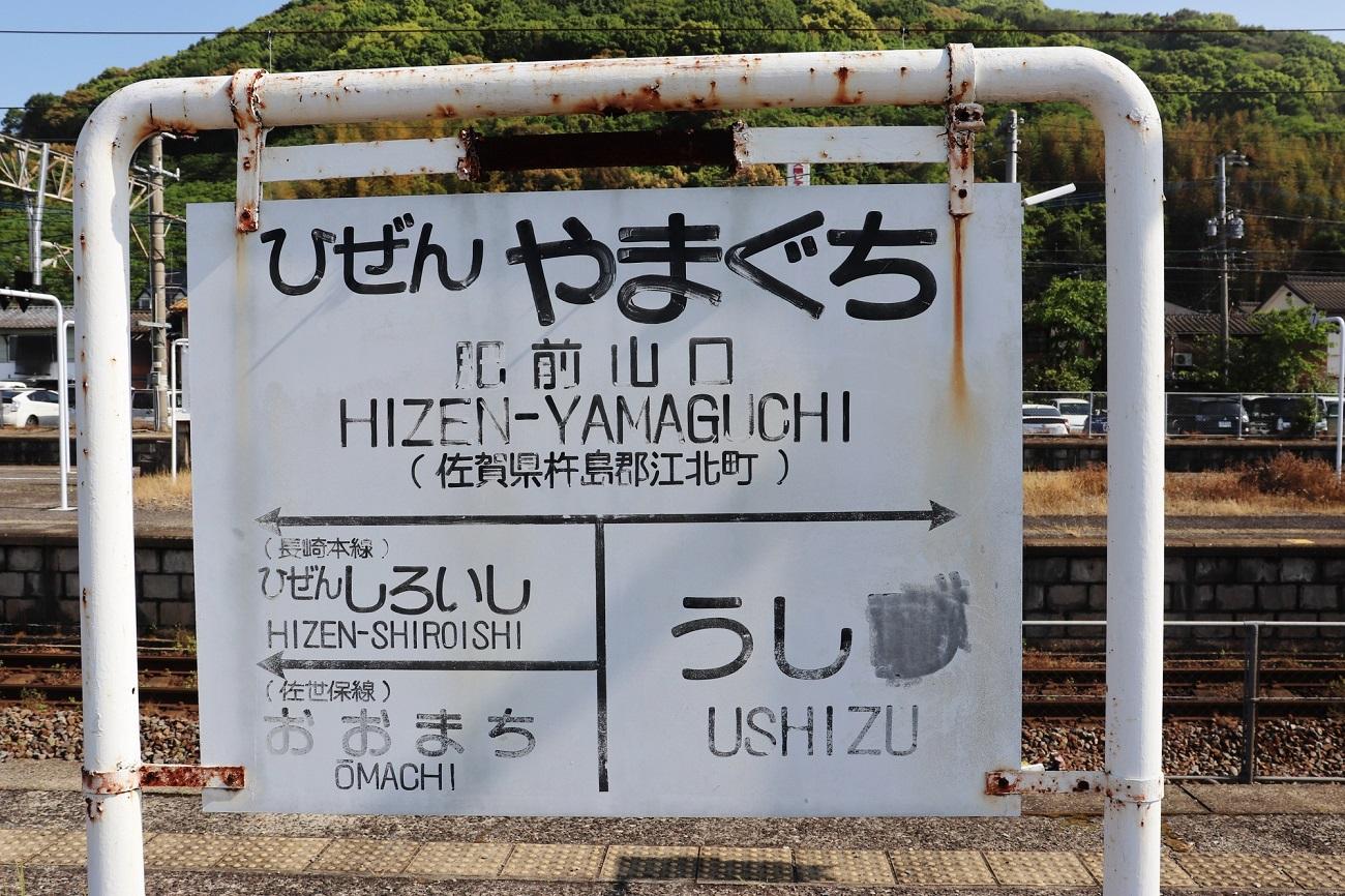 記事肥前山口駅  駅名変更のイメージ画像