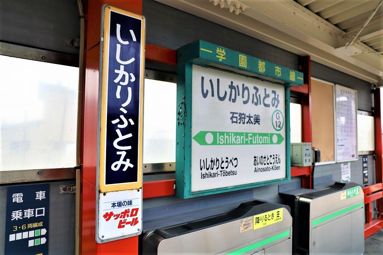 記事札沼線 石狩太美駅  駅名変更のイメージ画像