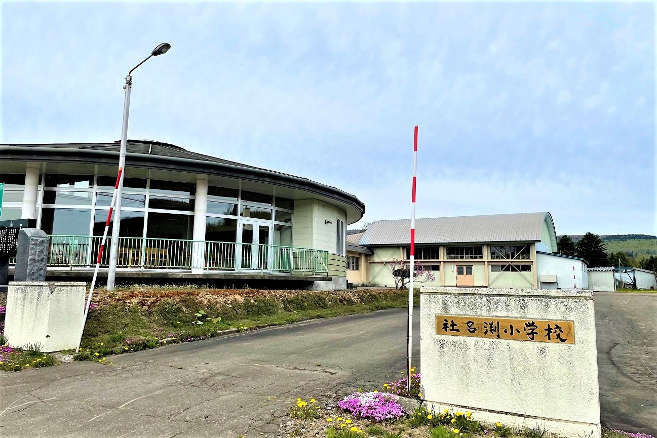 記事遠軽町立社名渕小学校 閉校のイメージ画像