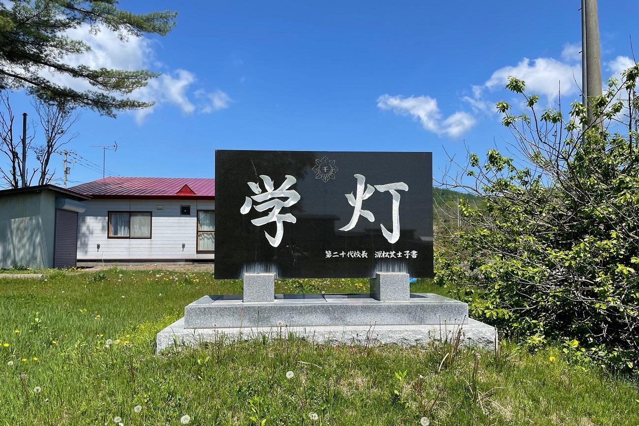 池田町立千代田小学校