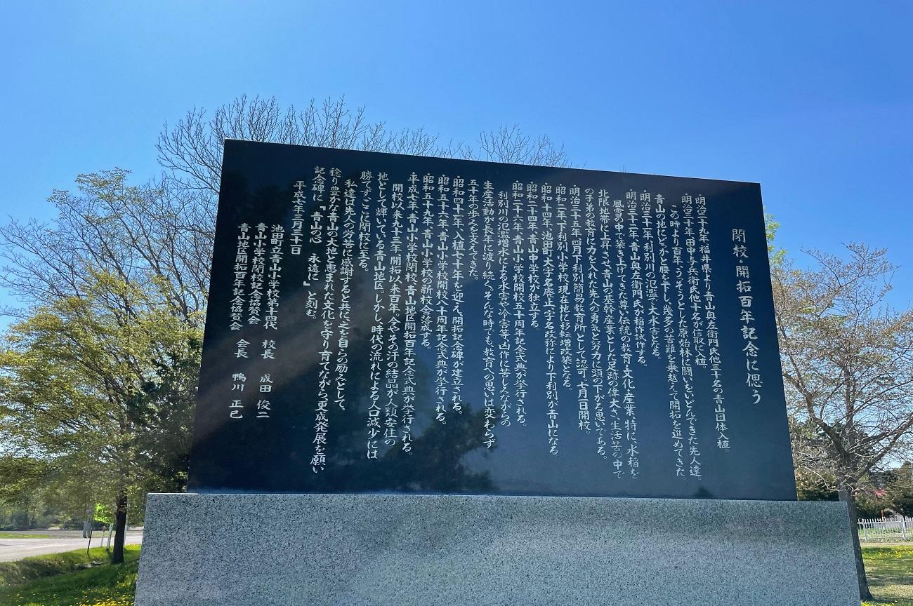 池田町立青山小学校