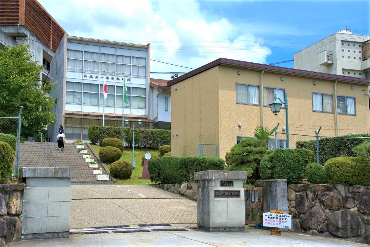 岡山県作陽高等学校
