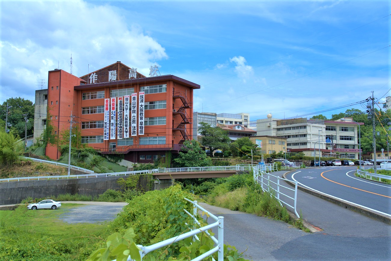 記事岡山県作陽高等学校 移転のイメージ画像