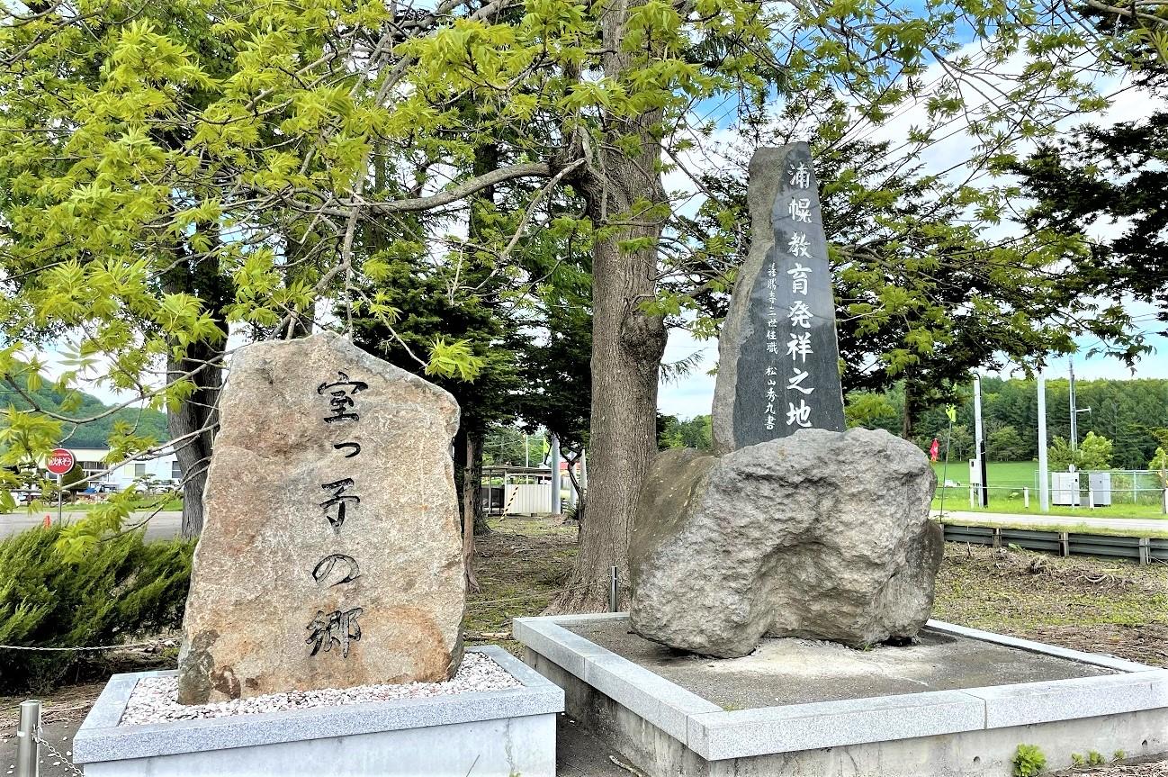 浦幌町立常室小学校