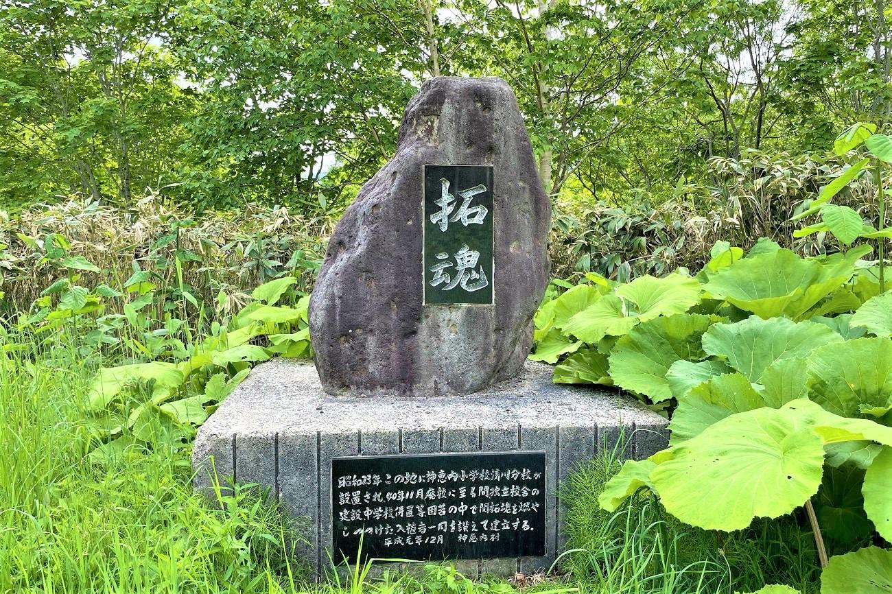 記事神恵内村立清川小学校 閉校のイメージ画像