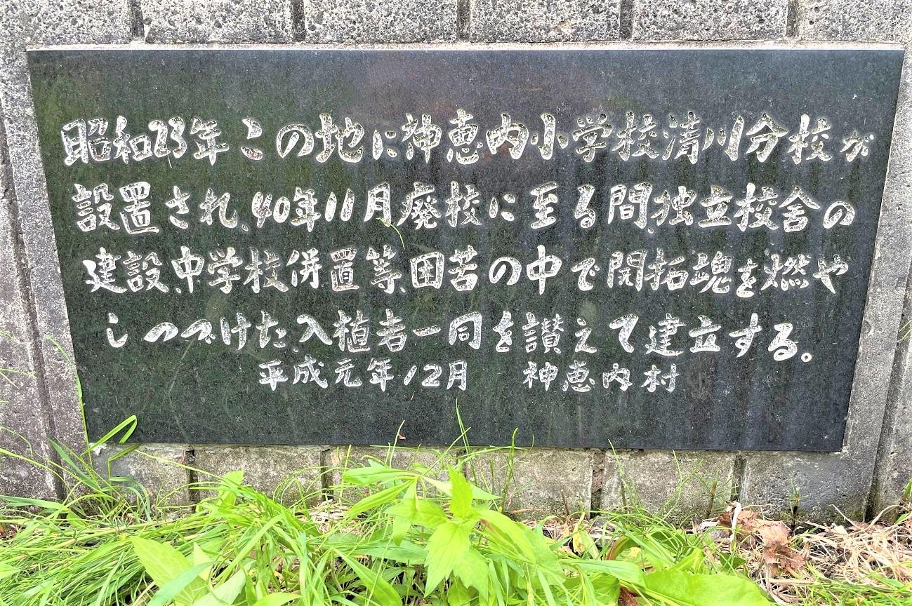 神恵内村立清川小学校