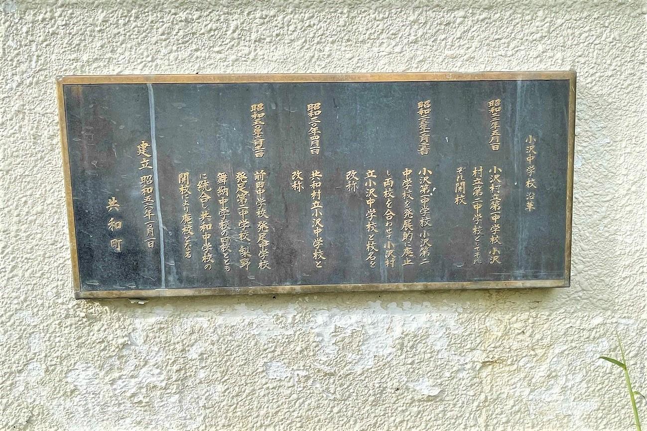 記事共和町立小沢中学校 閉校のイメージ画像
