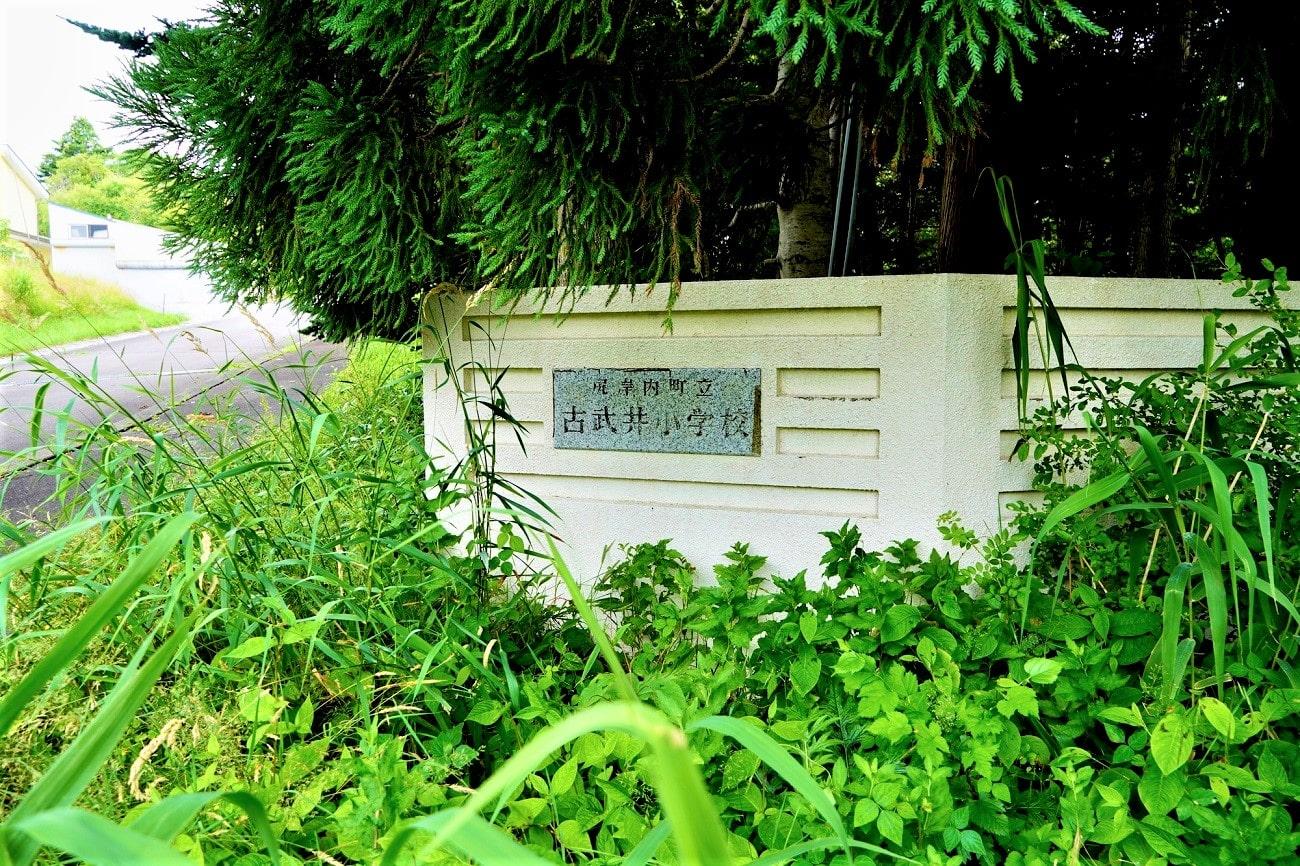 恵山町立古武井小学校
