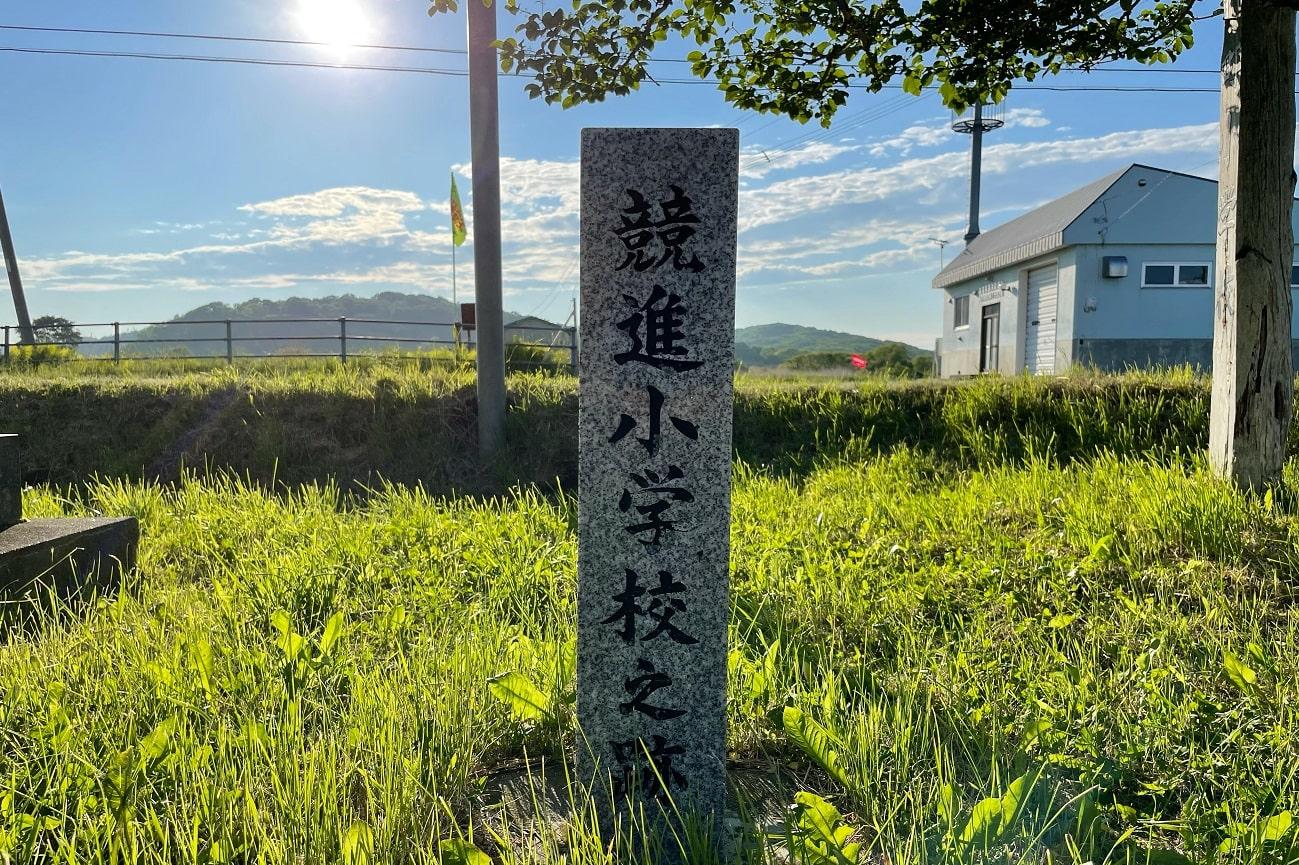 記事浜中町立榊町小学校 閉校のイメージ画像