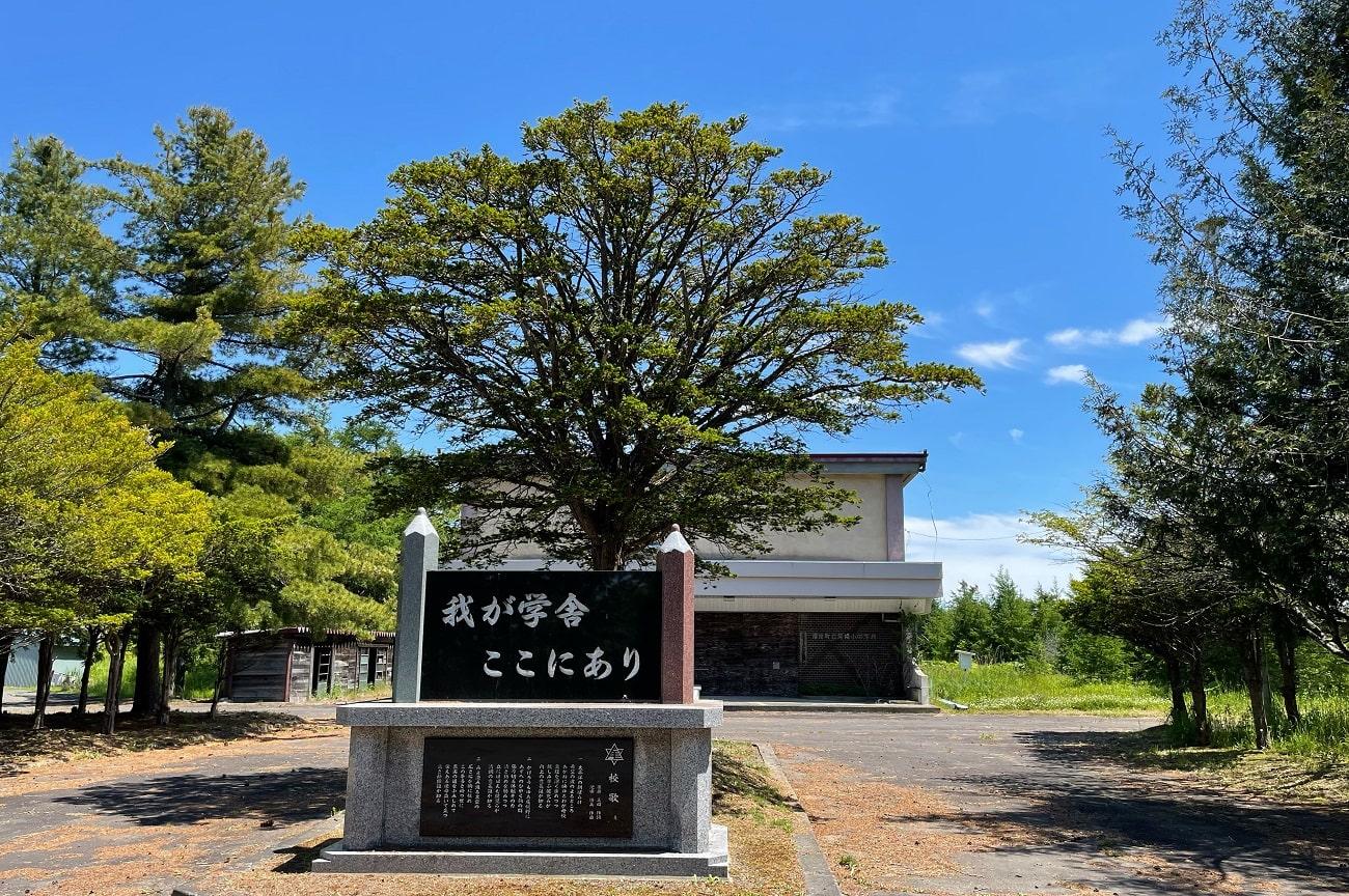 記事厚岸町立尾幌小中学校 閉校のイメージ画像