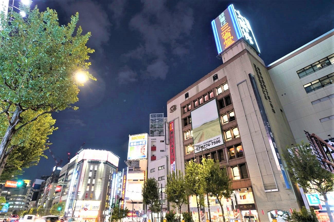 記事三省堂書店 神保町本店 閉館/取壊のイメージ画像