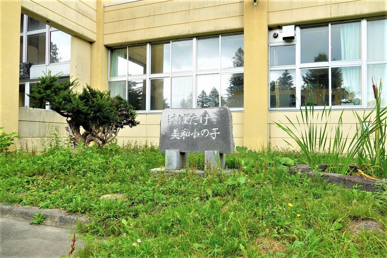 豊浦町立美和小学校