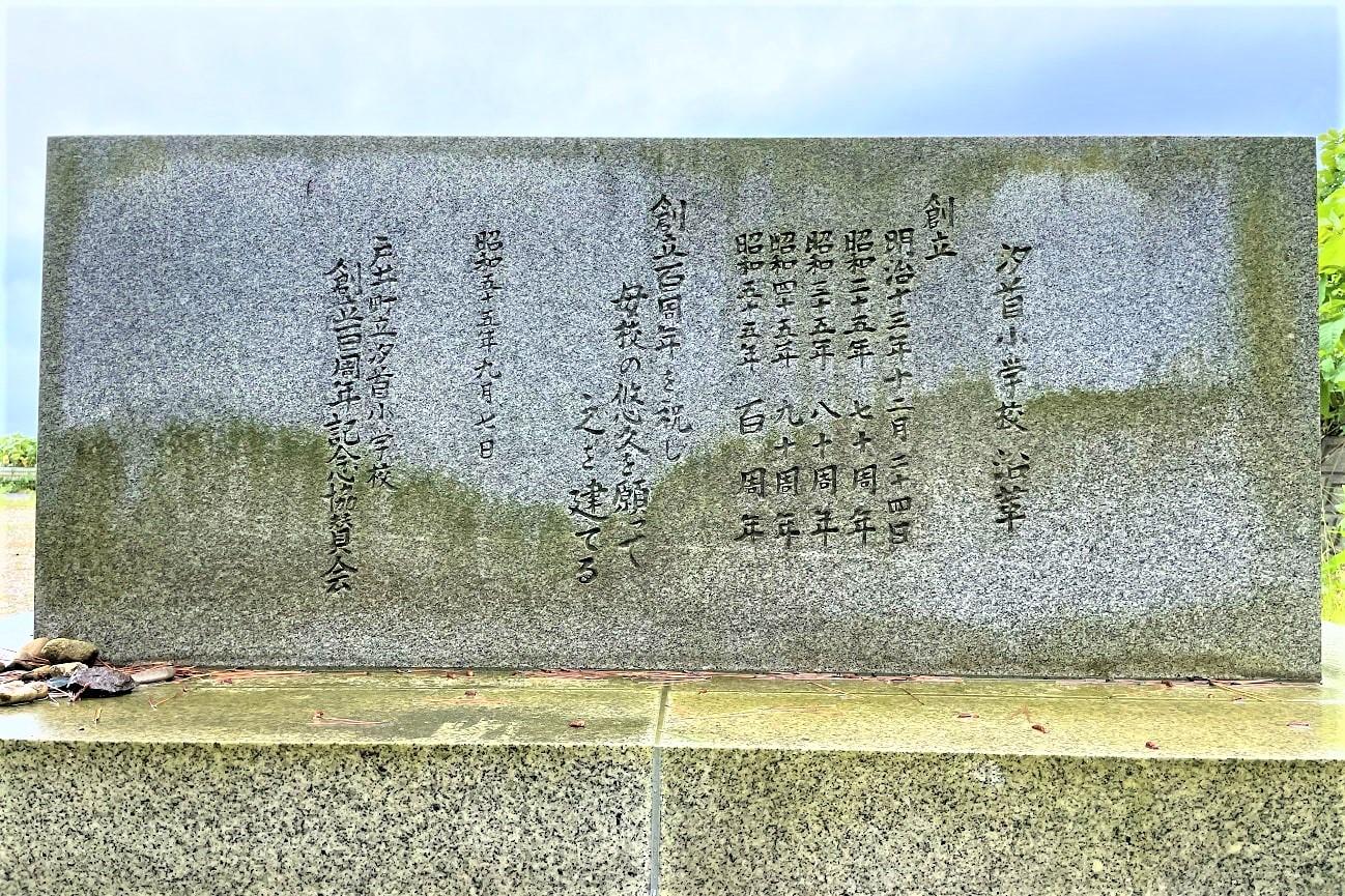 戸井町立汐首小学校