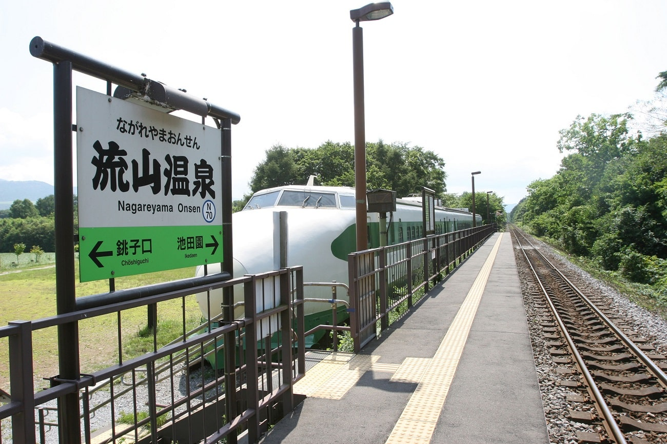 記事函館本線 流山温泉駅 廃駅かのイメージ画像