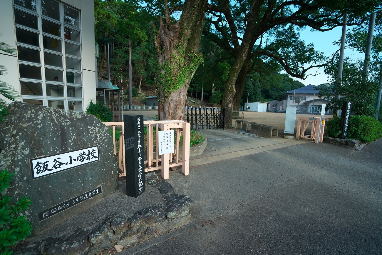 記事徳島市立飯谷小学校 休校のイメージ画像